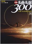 新編名曲名盤300 ベスト・ディスクはこれだ! ONTOMO MOOK