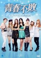 青春不敗〜G7のアイドル農村日記〜Vol.10