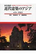 歴史遺産 近代建築のアジア 第1巻 中国1