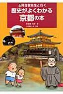 河合敦先生と行く歴史がよくわかる京都の本