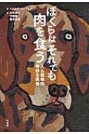 HMV&BOOKS onlineハロルド・A.ハーツォグ/ぼくらはそれでも肉を食う 人と動物の奇妙な関係