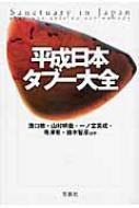 平成日本タブー大全 宝島SUGOI文庫