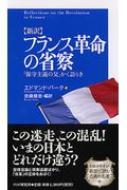 新訳 フランス革命の省察 「保守主義の父」かく語りき