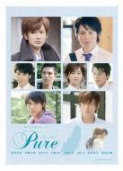 タクミくんシリーズ Pure 〜ピュア〜