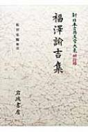 福澤諭吉集 新日本古典文学大系 明治編
