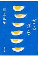 ざらざら 新潮文庫