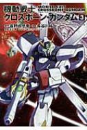 機動戦士クロスボーン・ガンダム 3 角川コミックス・エース