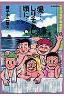 愛…しりそめし頃に… 満賀道雄の青春 10 BIG COMICS SPECIAL
