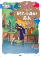 眠れる森の美女 ディズニースーパーゴールド絵本