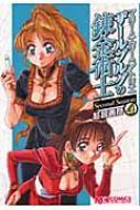 マリーとエリーのアトリエザールブルグの錬金術士SECOND SEASON 4 マジキューコミックス