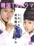 Motto Shiritai! Korean TV Drama Vol.42 Mook21