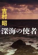 深海の使者 文春文庫
