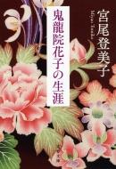 鬼龍院花子の生涯 文春文庫
