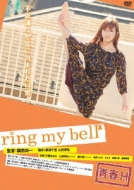 ローチケHMVMovie/青春h Ring My Bell