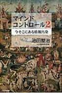 「マインドコントロール2」 池田整治