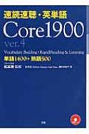速読速聴・英単語Core 1900 ver.4