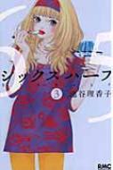 シックスハーフ 3 りぼんマスコットコミックス