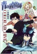 青の祓魔師COLOR ARCHIVE ANIMATION&COMIC VISUAL GU 愛蔵版コミックス