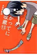 かってに改蔵 新装版 13 少年サンデーコミックススペシャル