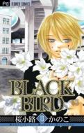 BLACK BIRD 13 フラワーコミックスベツコミ