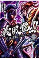 義風堂々!!直江兼続〜前田慶次酒語り〜1 ゼノンコミックス