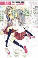 ピュア百合アンソロジー ひらり、 Vol.4