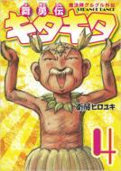 魔法陣グルグル外伝舞勇伝キタキタ 4 ガンガンコミックスonline
