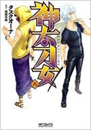 神太刀女 8 MFコミックス アライブシリーズ