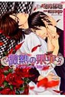 微熱の果実〜バタフライ・スカイ〜2 DARIA COMICS