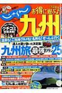 ローチケHMV書籍/お得に遊ぶ♪九州 2011-2012 完全保存版
