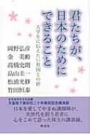 君たちが、日本のためにできること 大学生に伝えたい祖国との絆