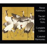 Art Of The Koto: Complete Edition