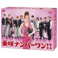 美咲ナンバーワン!! DVD-BOX