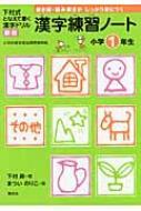 漢字練習ノート小学1年生 下村式となえて書く漢字ドリル 新版