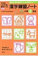 漢字練習ノート小学2年生 下村式となえて書く漢字ドリル 新版