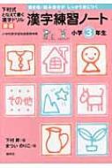 漢字練習ノート小学3年生 下村式となえて書く漢字ドリル 新版