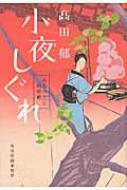 小夜しぐれ みをつくし料理帖 時代小説文庫