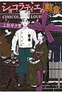 ショコラティエの勲章 ハルキ文庫