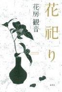 生 -『花祀り』-