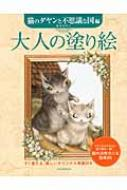 大人の塗り絵 猫のダヤンと不思議な国編