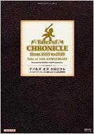 テイルズオブクロニクル 『テイルズオブ』シリーズ15周年記念公式設定資料集