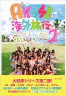 ローチケHMVAKB48/Akb48海外旅行日記 2