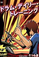 ドラム・デイリー・トレーニング/インストラクター:そうる透