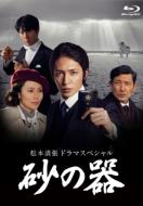 松本清張ドラマスペシャル 砂の器 Blu-ray BOX