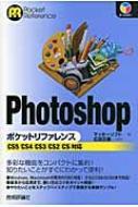 Photoshopポケットリファレンス CS5/CS4/CS3/CS2/CS対応