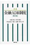 詳説 金融ADR制度