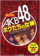 Pocket AKB48 Bokutachi no Magami Saishin Photo Report