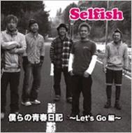 僕らの青春日記〜Let's Go編〜