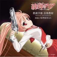 TBSアニメーション「緋弾のアリア」オリジナルサウンドトラック