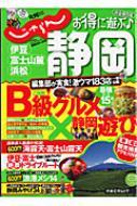 ローチケHMV書籍/お得に遊ぶ♪静岡 2011-2012 完全保存版